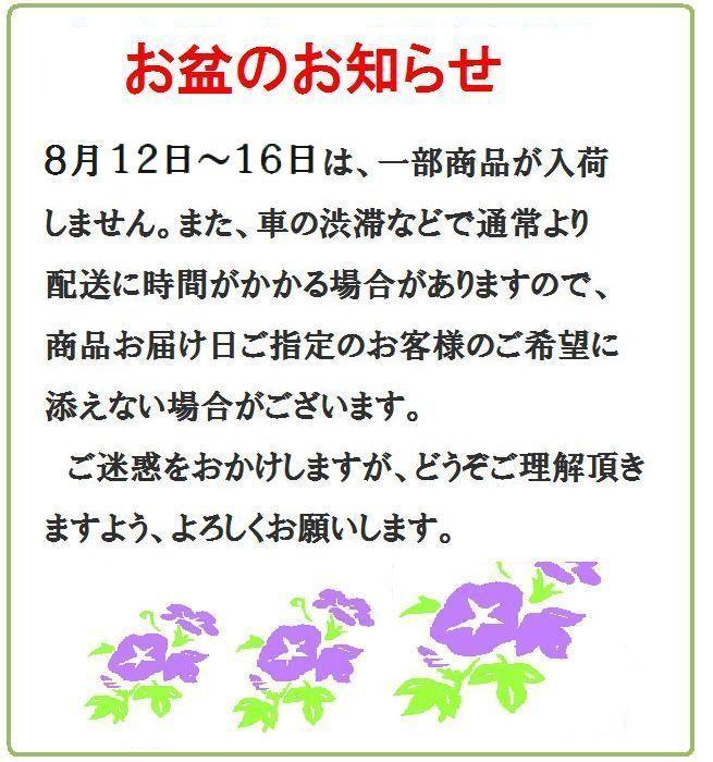 お盆のお知らせ 8月12日~16日一部商品が入荷しません。