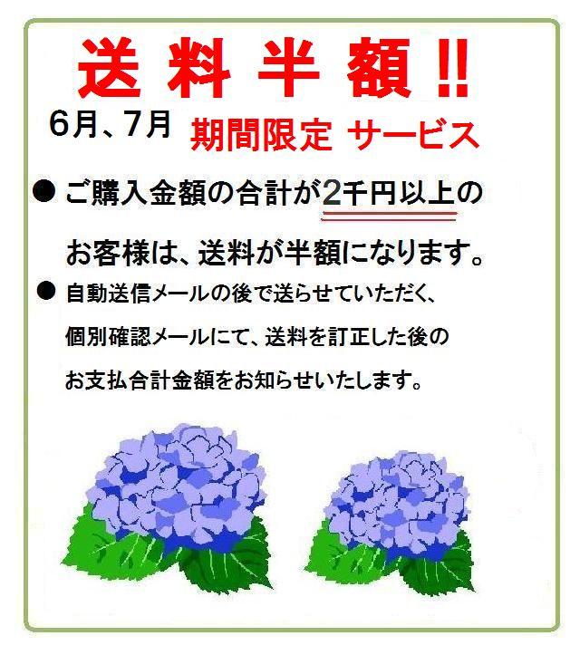 6月、7月期間限定!ご購入金額2千円以上のお客様送料半額キャンペーン