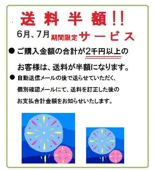 ご購入金額2千円以上のお客様 送料半額!6月、7月期間限定