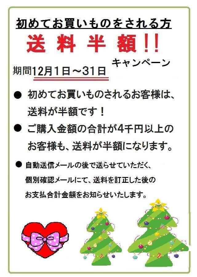 初めてお買いものをされるお客様、ご購入金額四千円以上のお客様 送料半額!12月限定