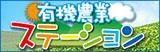 佐賀の有機農業を知る!見る!食べる!環境保全型農業の情報を発信します